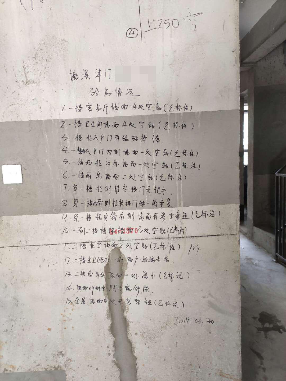 业主家中墙壁上写的验房情况共有15条.jpg