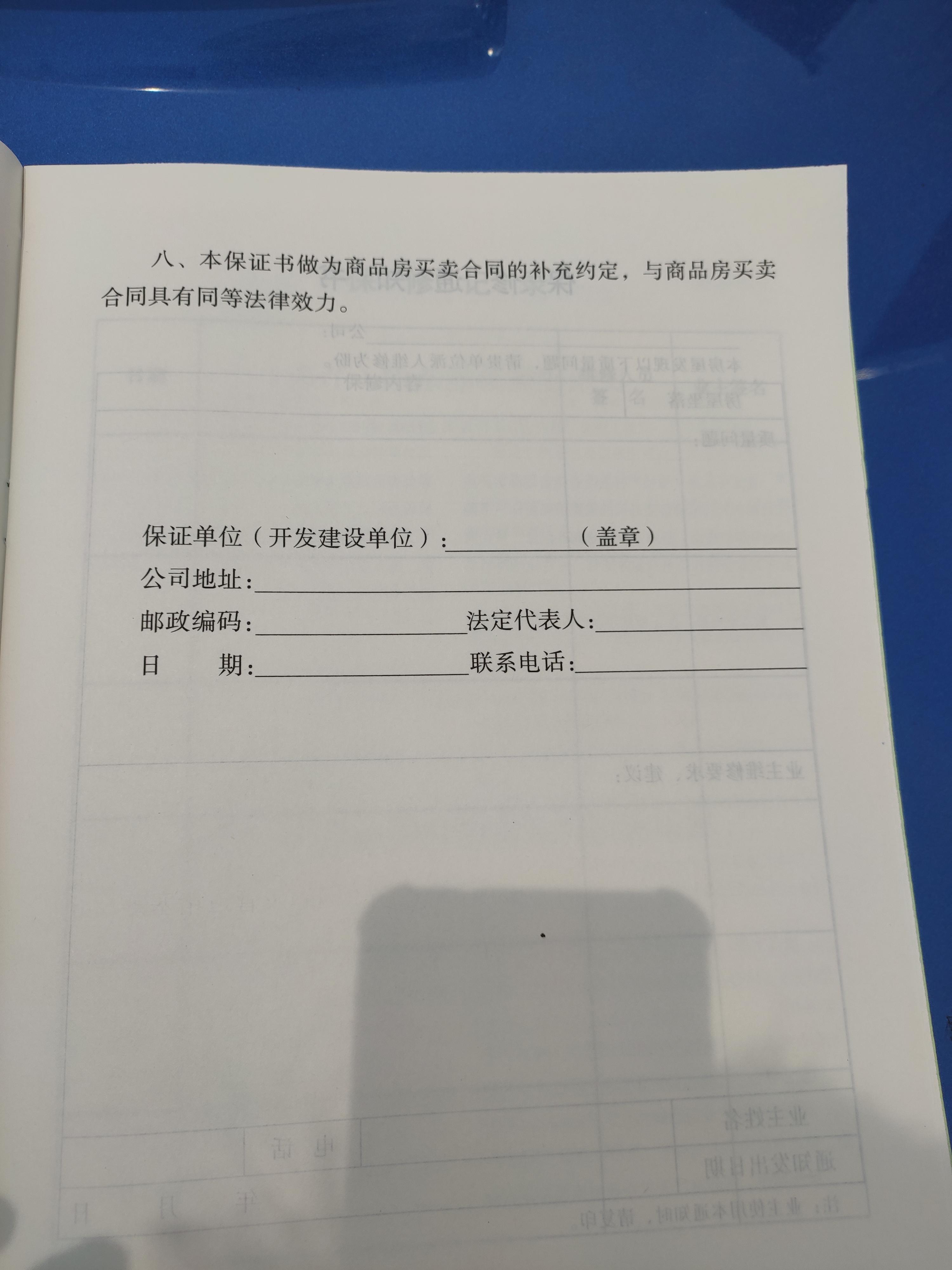 张浩出示的《合肥市住宅质量保证书》.jpg