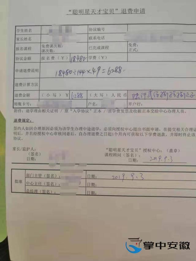 林小雨签订的退费申请.jpg